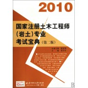 国家注册土木工程师<岩土>专业考试宝典(第2版2010)