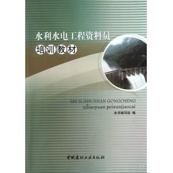 水利水电工程资料员培训教材