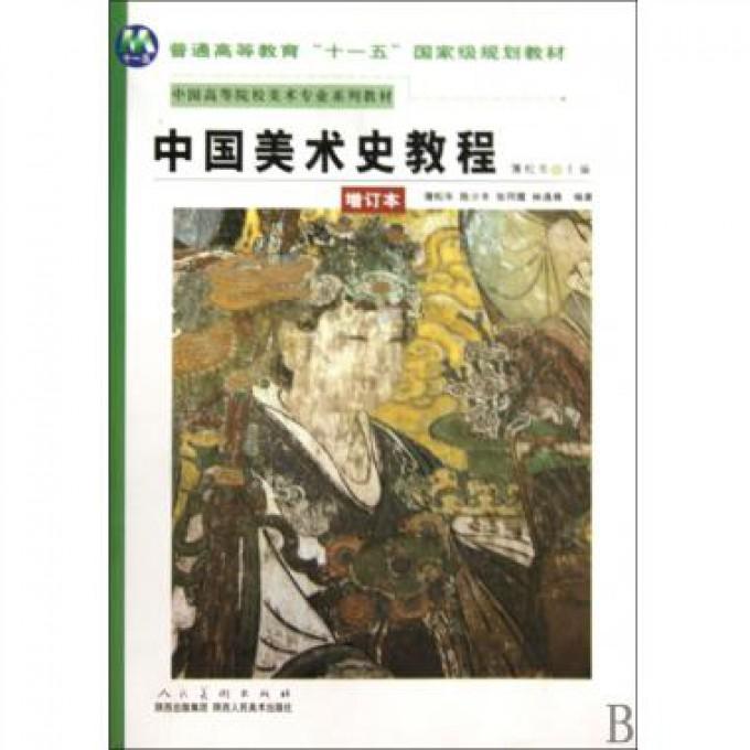 中国美术史教程(增订本中国高等院校美术专业系列教材)