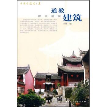 道教建筑(神仙道观)/中国古建筑之美