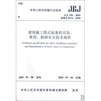 建筑施工塔式起重机安装使用拆卸安全技术规程(JGJ196-2010备案号J974-2010)/中华人民共和国行业标准