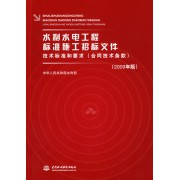 水利水电工程标准施工招标文件技术标准和要求(合同技术条款2009年版)