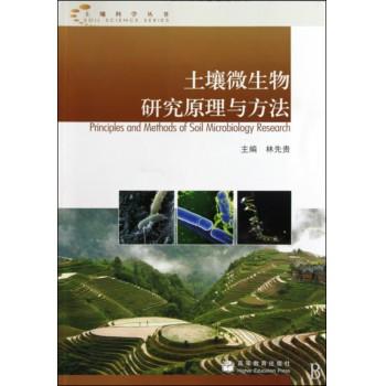 土壤微生物研究原理与方法/土壤科学丛书