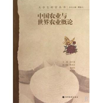 中国农业与世界农业概论/大学生村官丛书
