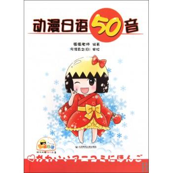 动漫日语50音(附光盘)