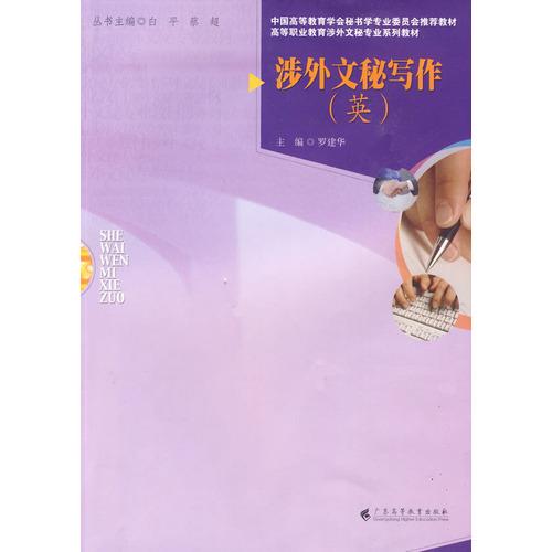 涉外文秘写作(英高等职业教育涉外文秘专业系列教材)