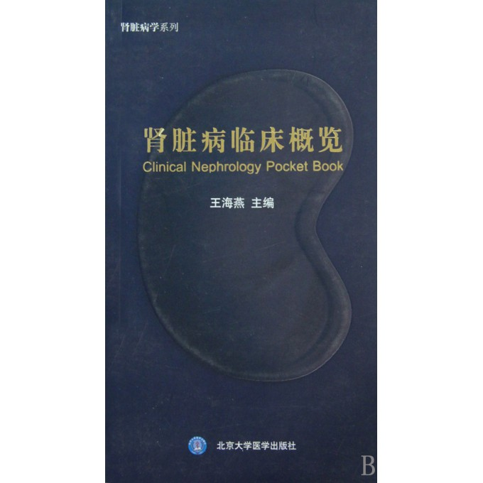 肾脏病临床概览/肾脏病学系列