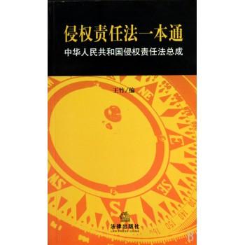 侵权责任法一本通(中华人民共和国侵权责任法总成)