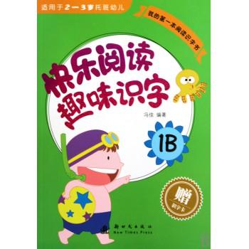 快乐阅读趣味识字(1B适用于2-3岁托班幼儿)/我的**本阅读识字书