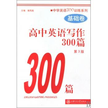高中英语写作300篇(第3版基础卷)/中学英语300训练系列