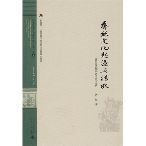 蚕丝文化起源与传承--嘉陵江流域蚕区考察与分析/西南民族文化与教育研究丛书