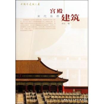 宫殿建筑(末代皇都)/中国古建筑之美
