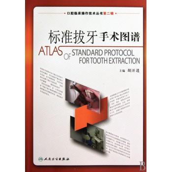 标准拔牙手术图谱/口腔临床操作技术丛书