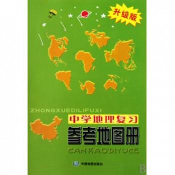 中学地理复习参考地图册(升级版)