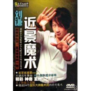 DVD刘谦近景魔术