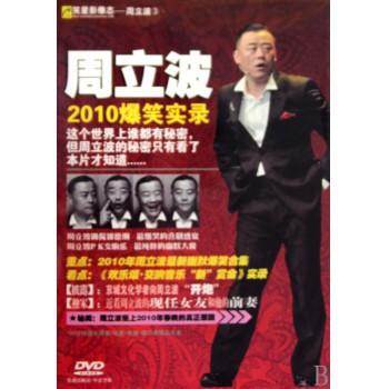 DVD周立波2010爆笑实录
