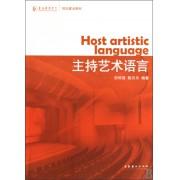 主持艺术语言(上海戏剧学院规划建设教材)