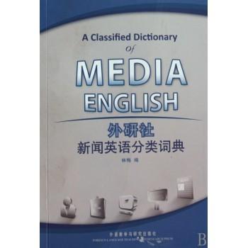 外研社新闻英语分类词典