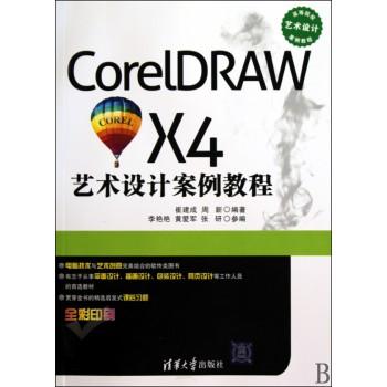 CorelDRAW X4艺术设计案例教程(全彩印刷高等院校艺术设计案例教程)