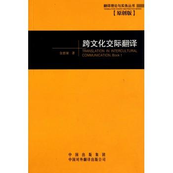 跨文化交际翻译(原创版)/翻译理论与实务丛书