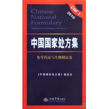 中国国家处方集(化学药品与生物制品卷2010)