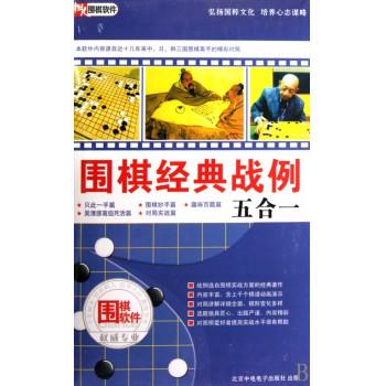CD-R围棋经典战例五合一(2碟附书)