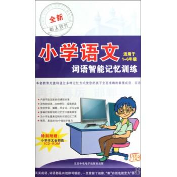 CD-R小学语文词语智能记忆训练<适用于1-6年级>(2碟附书)