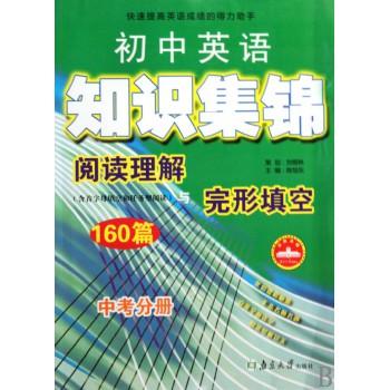 阅读理解与完形填空160篇(中考分册)/初中英语知识集锦