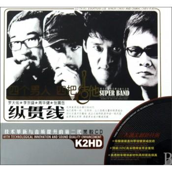 CD-HD纵贯线四个男人四把吉他(2碟装)