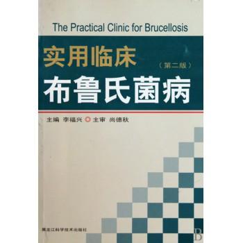实用临床布鲁氏菌病(第2版)
