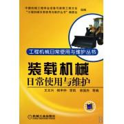 装载机械日常使用与维修/工程机械日常使用与维护丛书