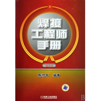焊接工程师手册(第2版)(精)