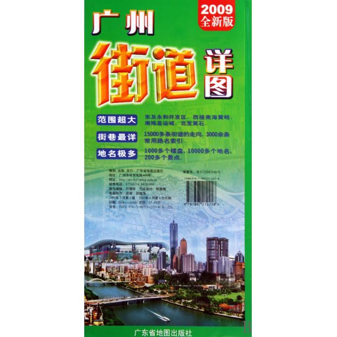 广州街道详图(全新版)