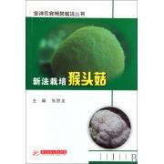 新法栽培猴头菇/金神农食用菌栽培丛书