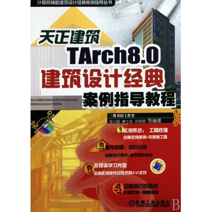 天正建筑tarch8.0建筑设计经典案例指导教程 计算机辅助建筑高清图片