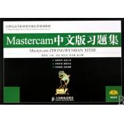 Mastercam中文版习题集(21世纪高等职业教育机电类规划教材)