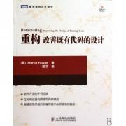 重构(改善既有代码的设计)/图灵程序设计丛书