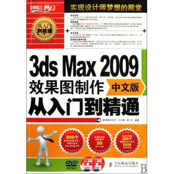 3ds Max2009中文版效果图制作从入门到精通(附光盘)
