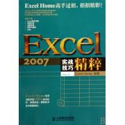 Excel2007实战技巧精粹(附光盘)