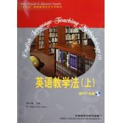 英语教学法(附光盘上专升本高级英语自学系列教程)