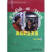 高级职业英语(附光盘专升本高级英语自学系列教程)