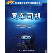 叉车司机(4级1+X职业技能鉴定考核指导手册)
