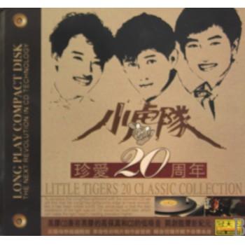 CD小虎队珍爱20周年