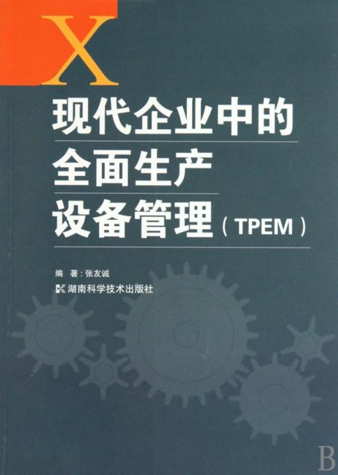 现代企业中的全面生产设备管理(TPEM)