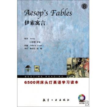 伊索寓言(附光盘)/6500词床头灯英语学习读本