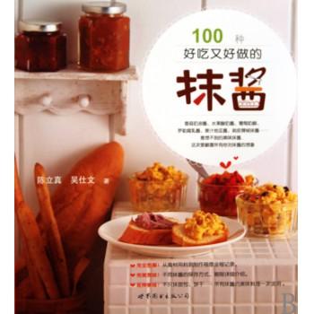100种好吃又好做的抹酱