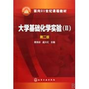 大学基础化学实验(Ⅱ第2版面向21世纪课程教材)