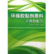 环保胶黏剂原料及典型配方