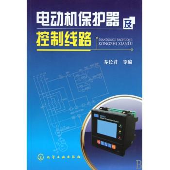 电动机保护器及控制线路