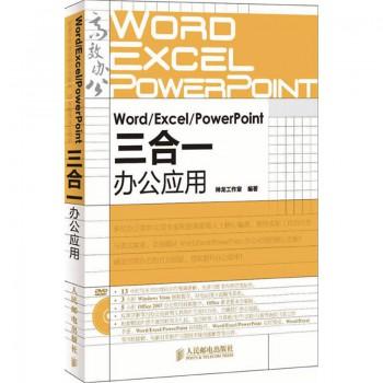 Word\Excel\PowerPoint三合一办公应用(附光盘)